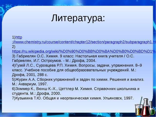 Литература: 1)http://www.chemistry.ru/course/content/chapter12/section/paragr...