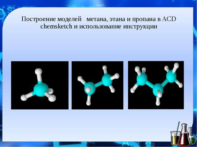 Построение моделей метана, этана и пропана в ACD chemsketch и использование и...