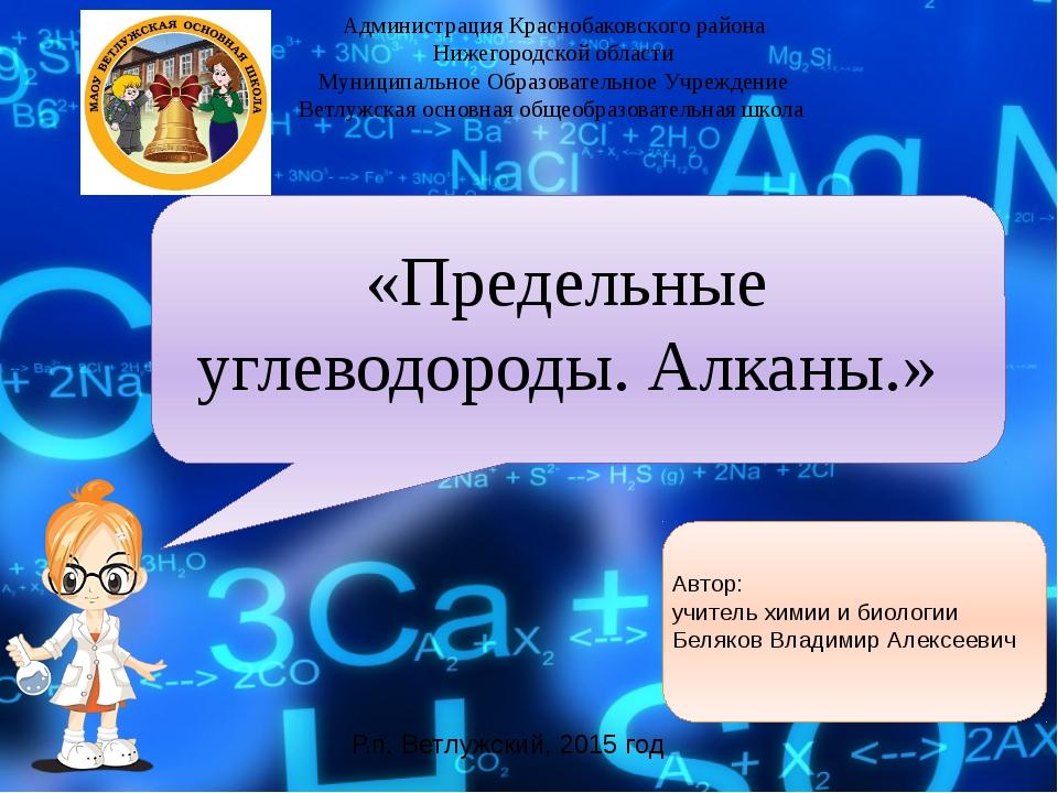 Администрация Краснобаковского района Нижегородской области Муниципальное Об...