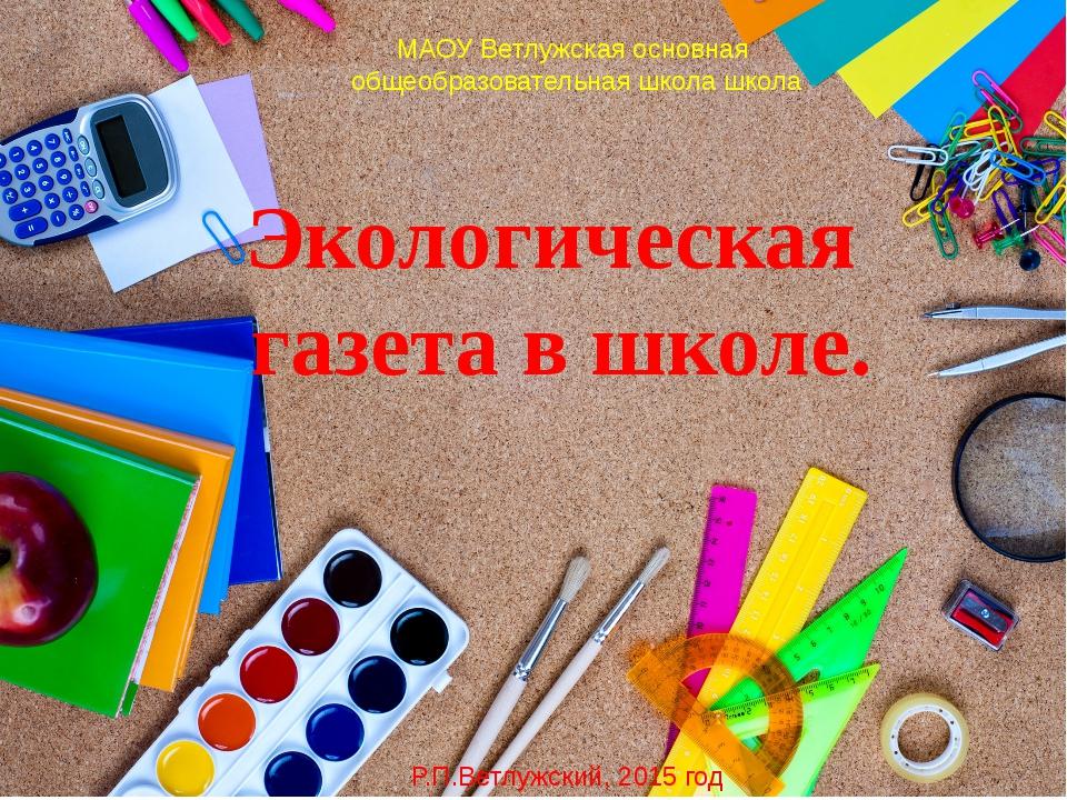 Экологическая газета в школе. МАОУ Ветлужская основная общеобразовательная шк...