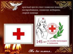 красный крест стал символом помощи пострадавшим, символом медицины, скорой по