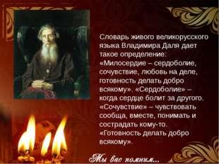 Словарь живого великорусского языка Владимира Даля дает такое определение: «