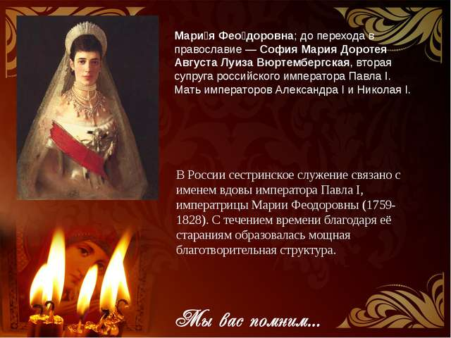 Мари́я Фео́доровна; до перехода в православие— София Мария Доротея Августа Л...