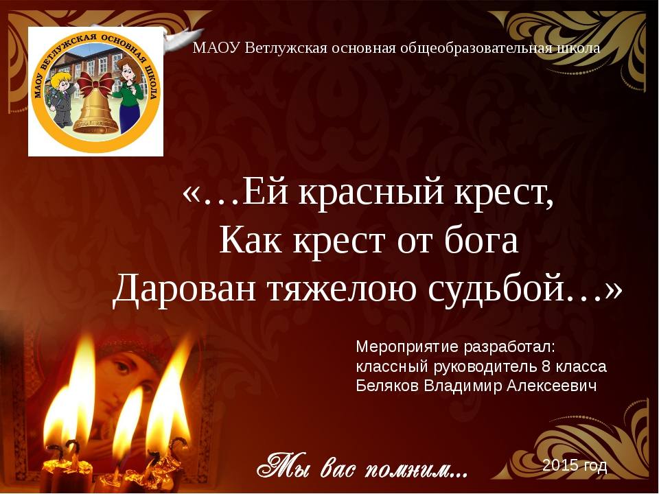 «…Ей красный крест, Как крест от бога Дарован тяжелою судьбой…» МАОУ Ветлужск...