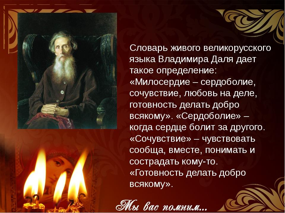 Словарь живого великорусского языка Владимира Даля дает такое определение: «...