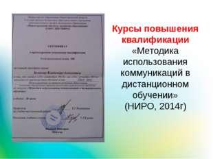 Курсы повышения квалификации «Методика использования коммуникаций в дистанцио