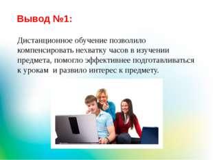 Вывод №1: Дистанционное обучение позволило компенсировать нехватку часов в из