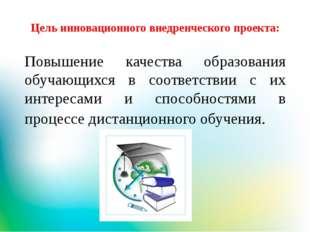 Цель инновационного внедренческого проекта: Повышение качества образования об