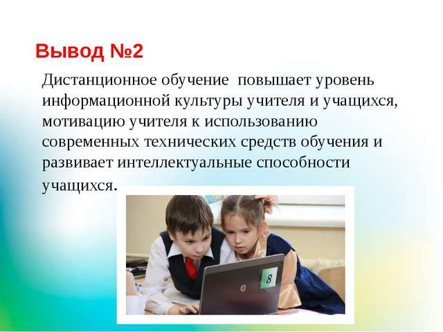 Вывод №2 Дистанционное обучение повышает уровень информационной культуры учит...