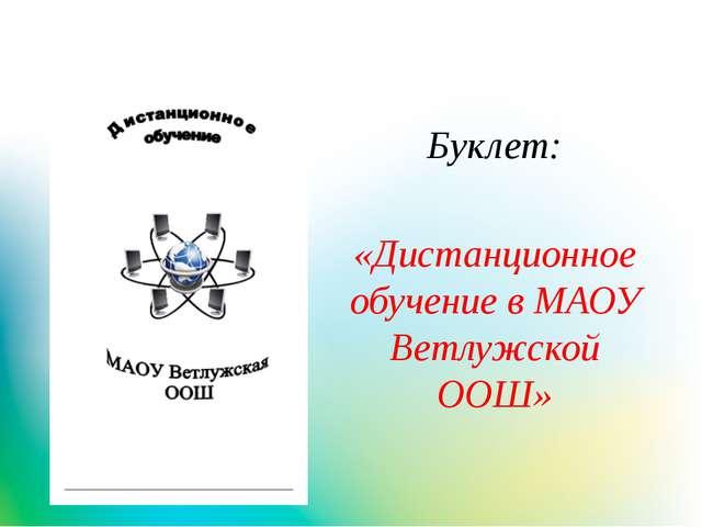 Буклет: «Дистанционное обучение в МАОУ Ветлужской ООШ»