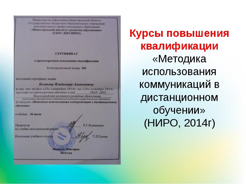 Курсы повышения квалификации «Методика использования коммуникаций в дистанцио...