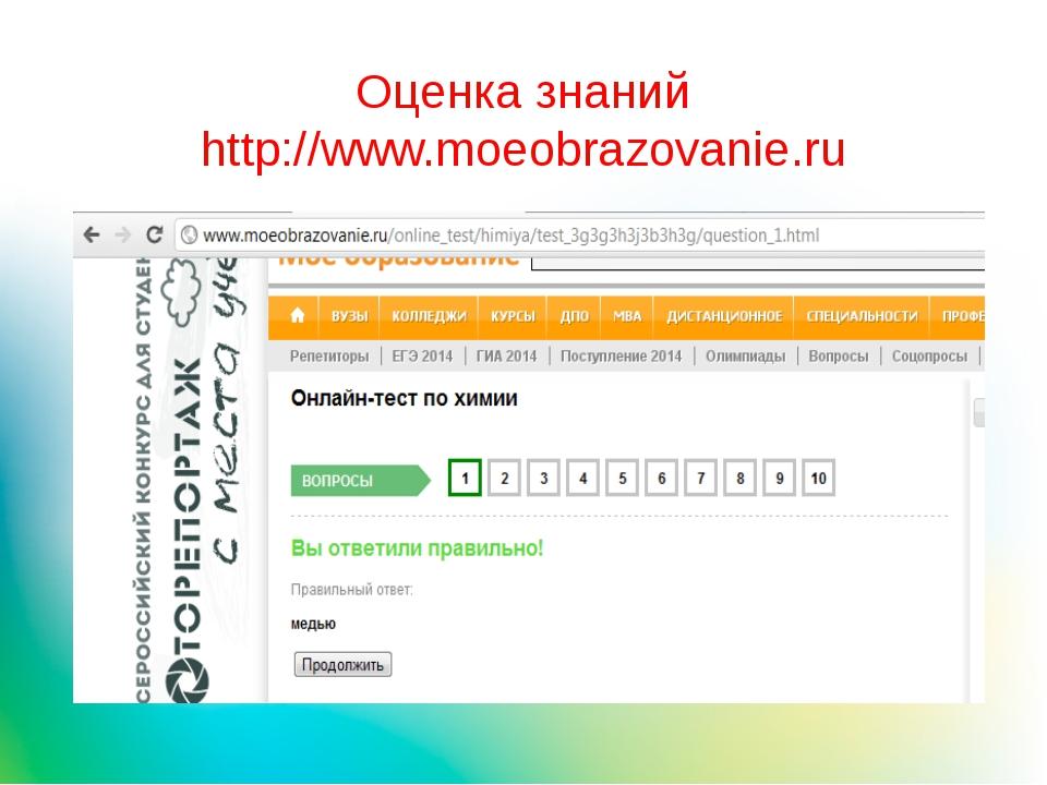 Оценка знаний http://www.moeobrazovanie.ru