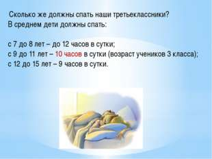 Сколько же должны спать наши третьеклассники? В среднем дети должны спать: с