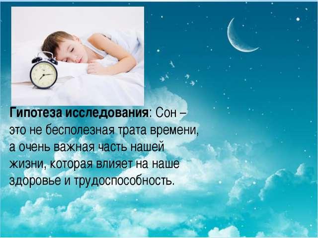 Гипотеза исследования: Сон – это не бесполезная трата времени, а очень важная...