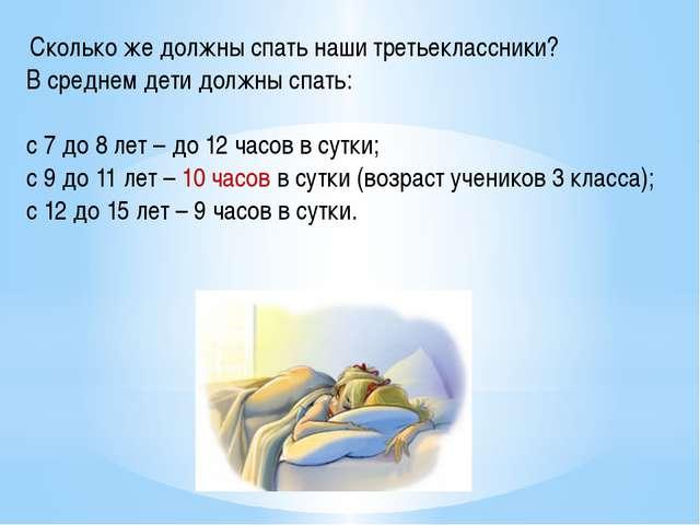Сколько же должны спать наши третьеклассники? В среднем дети должны спать: с...