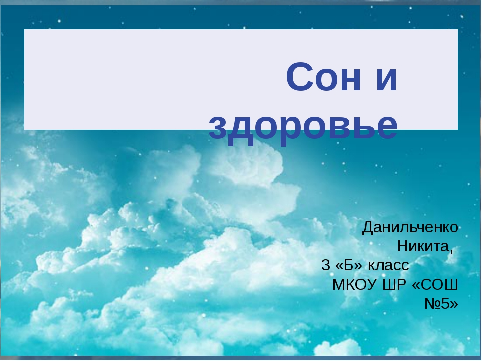 Данильченко Никита, 3 «Б» класс МКОУ ШР «СОШ №5» Сон и здоровье