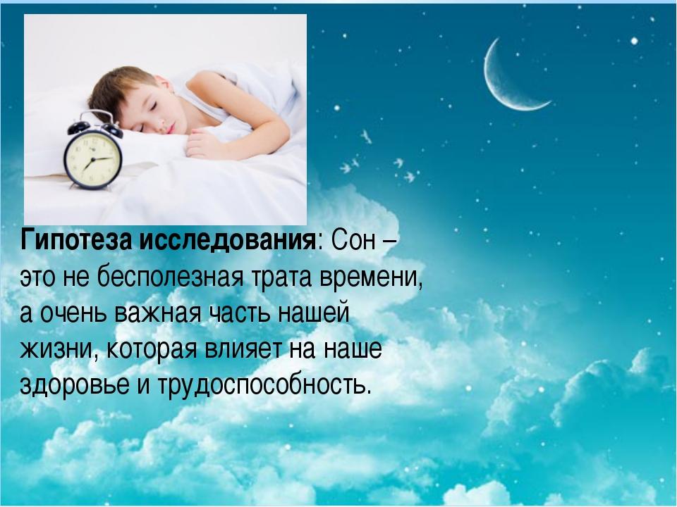 Реферат на тему сон здоровый 3981