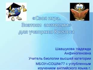 Шавшукова Надежда Анфиногеновна Учитель биологии высшей категории МБОУ»СОШ№77