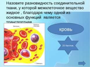Назовите разновидность соединительной ткани, у которой межклеточное вещество