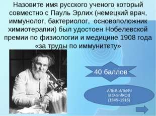 Назовите имя русского ученого который совместно с Пауль Эрлих (немецкий врач,