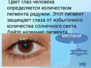 Цвет глаз человека определяется количеством пигмента радужки. Этот пигмент з