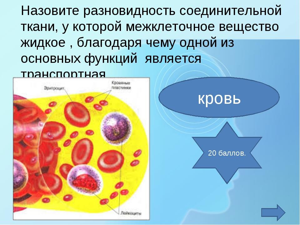 Назовите разновидность соединительной ткани, у которой межклеточное вещество...