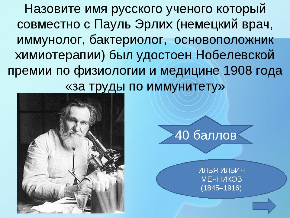 Назовите имя русского ученого который совместно с Пауль Эрлих (немецкий врач,...