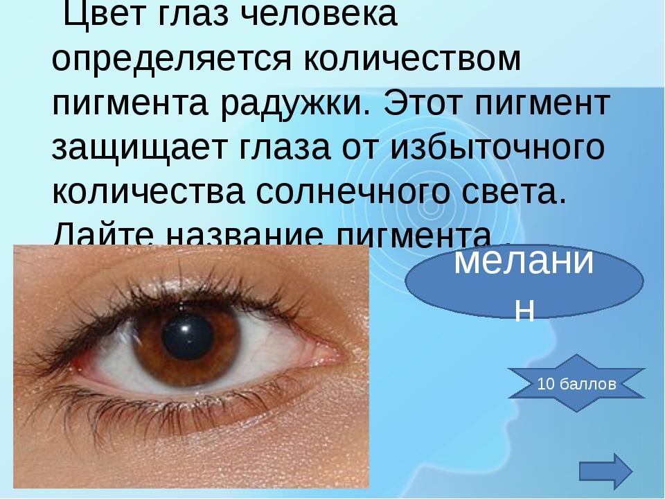 Цвет глаз человека определяется количеством пигмента радужки. Этот пигмент з...
