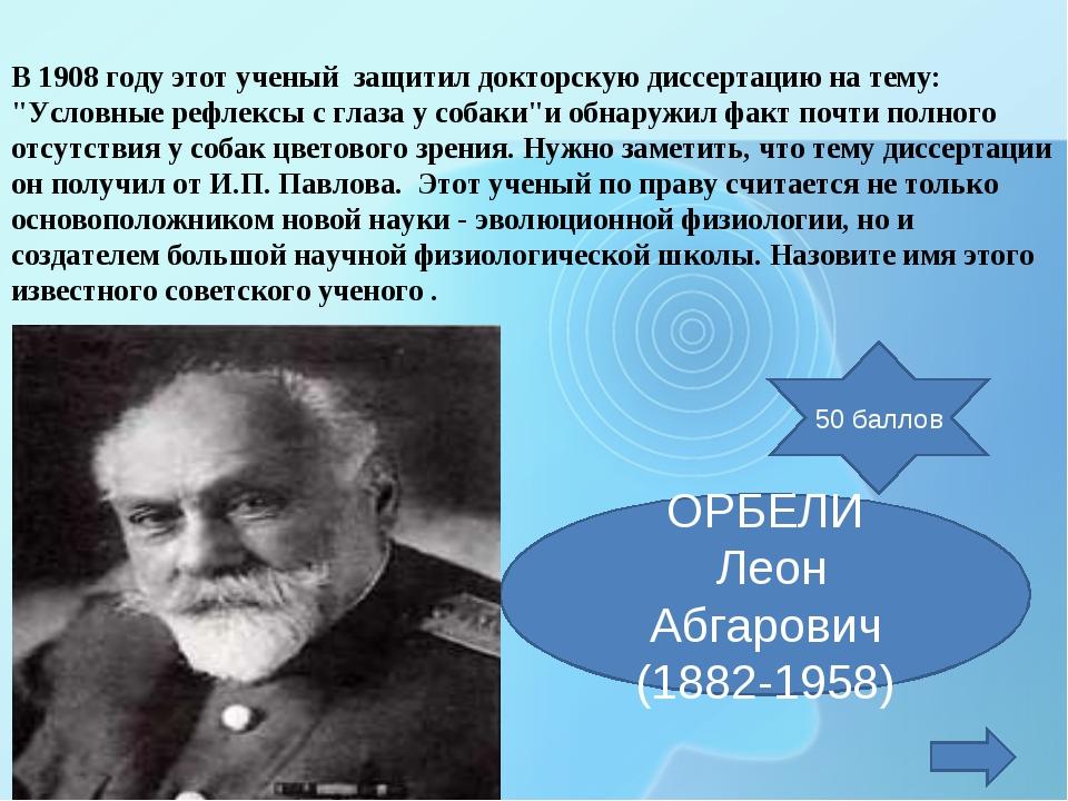 """В 1908 году этот ученый защитил докторскую диссертацию на тему: """"Условные реф..."""