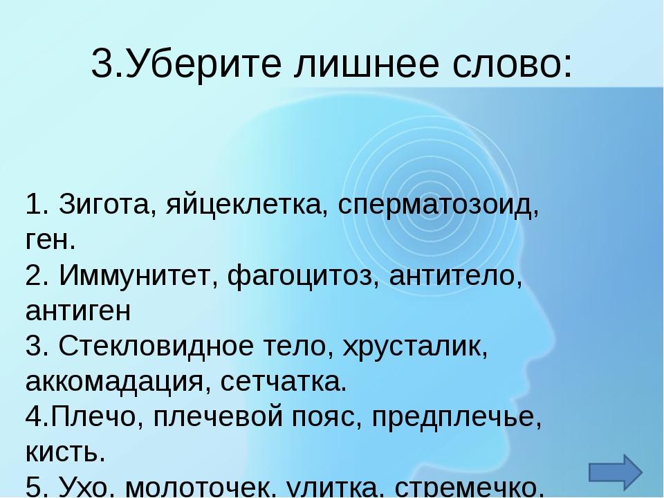 3.Уберите лишнее слово: 1. Зигота, яйцеклетка, сперматозоид, ген. 2. Иммуните...