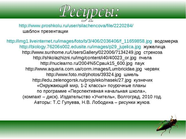 http://www.proshkolu.ru/user/silachencova/file/2220284/ шаблон презентации ht...