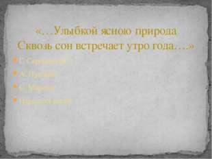Г. Скребицкий; А. Пушкин; С. Маршак; Народная песня «…Улыбкой ясною природа С