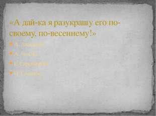 А. Ахматова А. Чехов; Г. Скребицкий; Н. Сладков; «А дай-ка я разукрашу его по