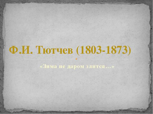 «Зима не даром злится…» Ф.И.Тютчев (1803-1873)