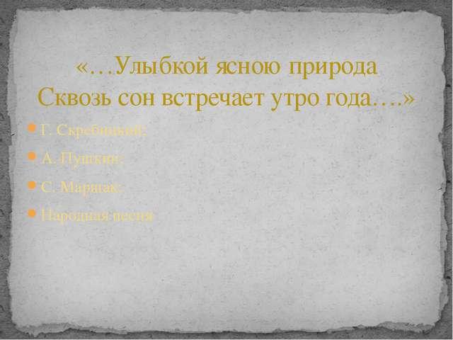 Г. Скребицкий; А. Пушкин; С. Маршак; Народная песня «…Улыбкой ясною природа С...