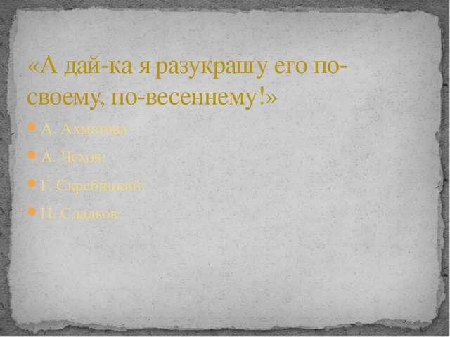 А. Ахматова А. Чехов; Г. Скребицкий; Н. Сладков; «А дай-ка я разукрашу его по...