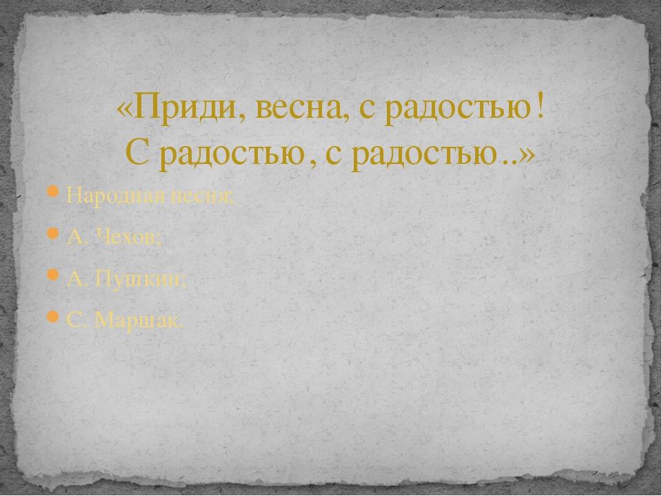 Народная песня; А. Чехов; А. Пушкин; С. Маршак. «Приди, весна, с радостью! С...