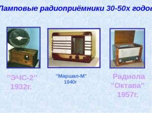 """Ламповые радиоприёмники 30-50х годов """"ЭЧС-2"""" 1932г. """"Маршал-М"""" 1940г Радиола"""