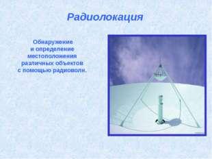 Радиолокация Обнаружение и определение местоположения различных объектов с по