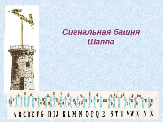 Сигнальная башня Шаппа