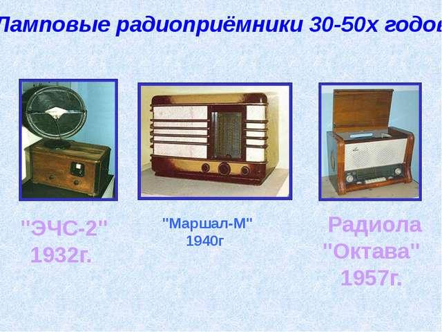"""Ламповые радиоприёмники 30-50х годов """"ЭЧС-2"""" 1932г. """"Маршал-М"""" 1940г Радиола..."""