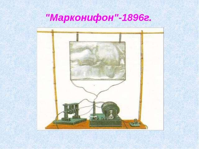 """Марконифон""-1896г."