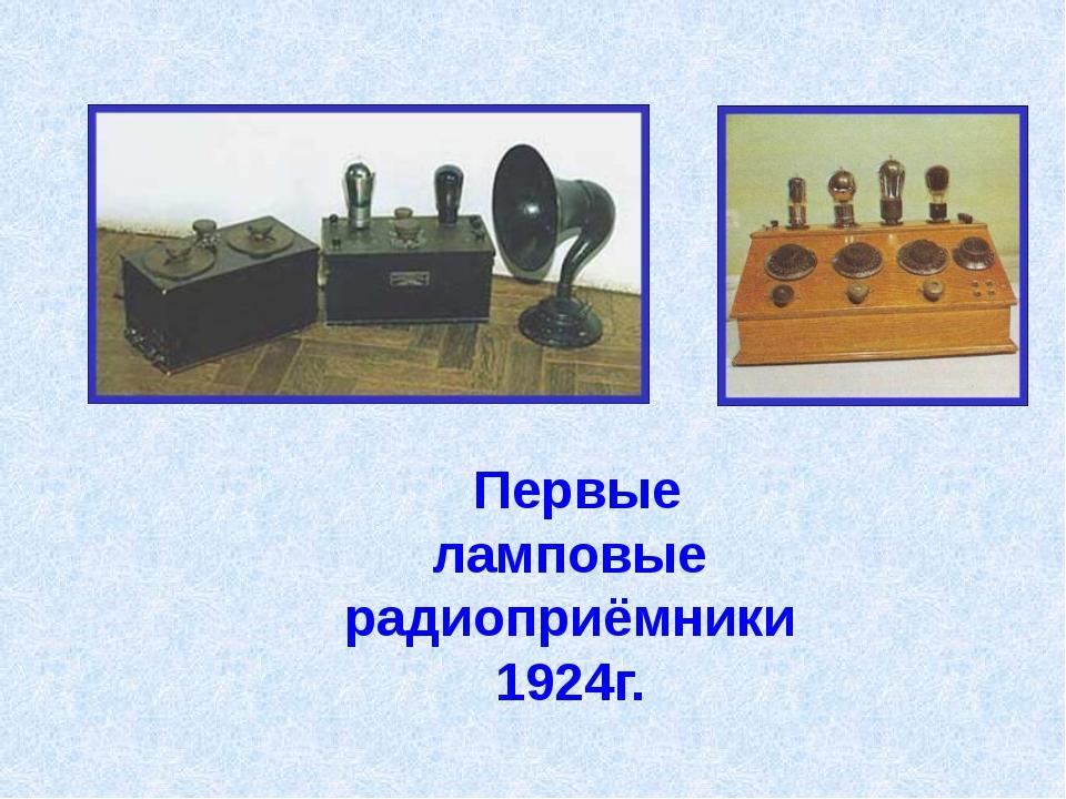 Первые ламповые радиоприёмники 1924г.