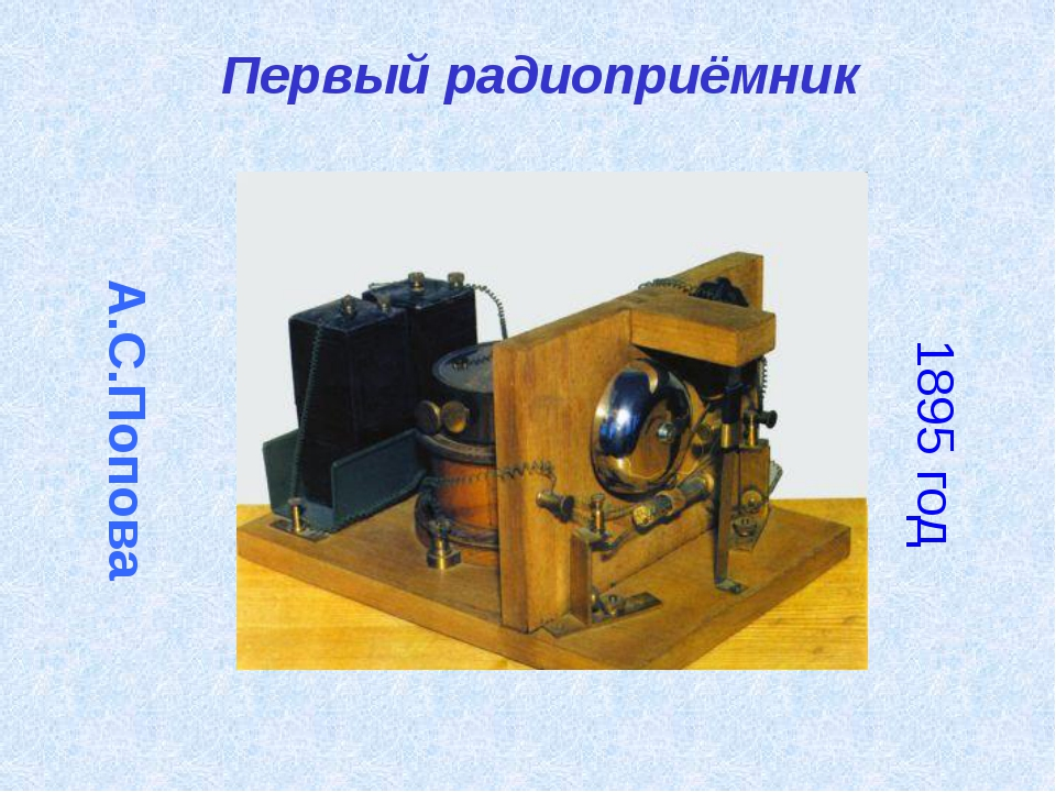 Первый радиоприёмник А.С.Попова 1895 год