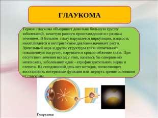 ГЛАУКОМА Термин глаукома объединяет довольно большую группу заболеваний, зача