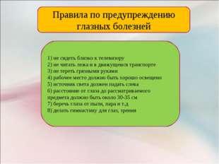 Правила по предупреждению глазных болезней 1) не сидеть близко к телевизору 2