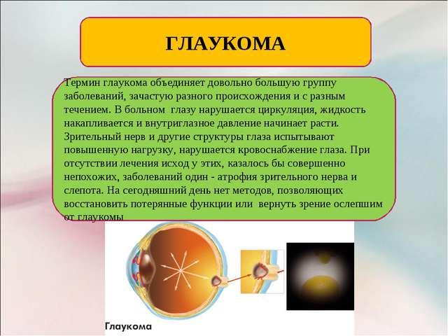 ГЛАУКОМА Термин глаукома объединяет довольно большую группу заболеваний, зача...