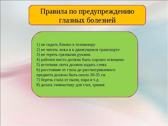 Правила по предупреждению глазных болезней 1) не сидеть близко к телевизору 2...