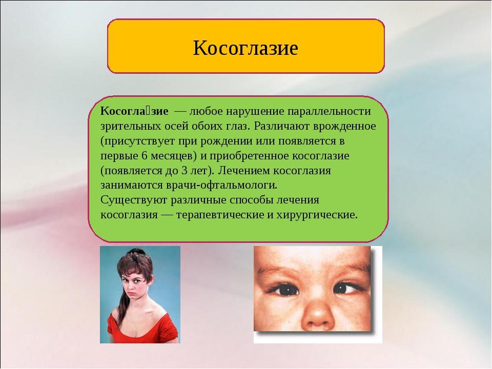Косоглазие Косогла́зие— любое нарушение параллельности зрительных осей обои...