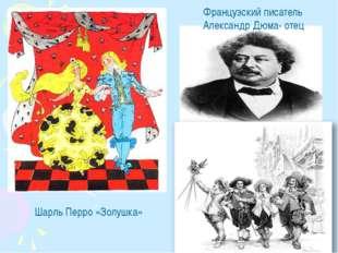 Шарль Перро «Золушка» Французский писатель Александр Дюма- отец